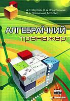 7-11 клас | Алгебраїчний тренажер | Мерзляк