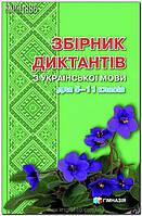 5-11 клас | Збірник диктантів з української мови | Шевелева