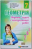 7 клас | Геометрія (нова програма). Збірник задач і контрольних робіт | Мерзляк