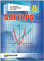 8 клас | Алгебра. Підручник (нова програма 2016) | Мерзляк