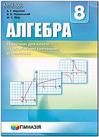 8 клас | Алгебра. Підручник з поглибленим вивченням математики (нова пограма 2016) | Мерзляк