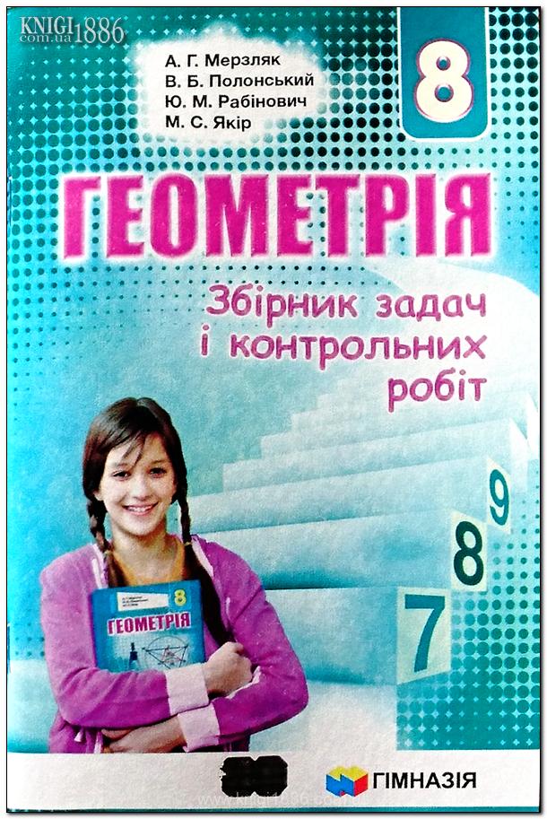 8 клас | Геометрія. Збірник задач і контрольних робіт | Мерзляк