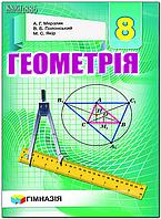 8 клас | Геометрія. Підручник (нова програма 2016) | Мерзляк