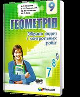 9 клас | Геометрія. Збірник задач і контрольних робіт (програма 2017) | Мерзляк