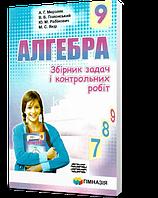 9 клас | Алгебра. Збірник задач і контрольних робіт (програма 2017) | Мерзляк