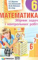 6 клас | Математика. Збірник задач і контрольних робіт | Мерзляк