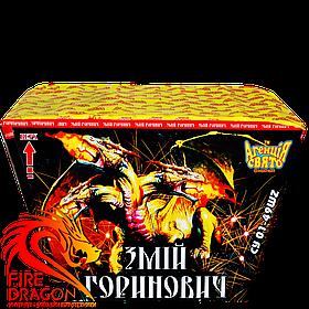 Феєрверк Змій Горинович 49 пострілів