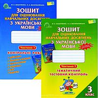 3 клас   Комплект зошитів для оцінювання навчальних досягнень з української мови