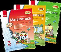 3 клас | Навчальний зошит у 3 частинах. Математика | Скворцова