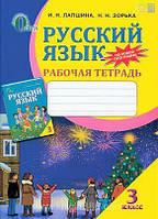 3 клас | Рабочая тетрадь по Русскому языку | Лапшина