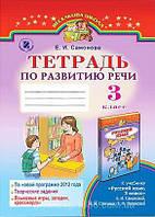 3 клас | Тетрадь по развитию речи, Русский язык | Самонова