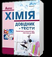 ЗНО | Хімія | Довідник + тести | Ярошенко