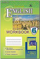 6 клас | Англiйська Мова Робочий зошит | Несвіт