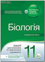 11 клас | Біологія. Зошит для тематичного оцінювання | Орлюк С. М.