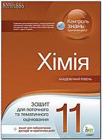 11 клас | Хімія. Зошит для тематичного оцінювання | Варавва Н. Є.