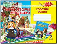 2 клас   Образотворче мистецтво. Робочий зошит-альбом   Калініченко О.В.