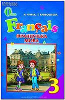 3 клас   Французька мова. Підручник (поглиблене вивч.франц)   Чумак Н. П.
