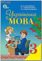 3 клас   Українська мова. Підручник   Вашуленко М. С.