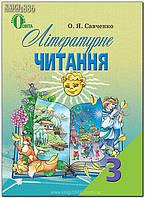3 клас   Літературне читання. Підручник   Савченко О. Я.