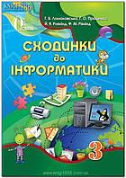 3 клас   Сходинки до інформатики. Підручник   Ломаковська Г. В.