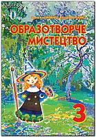 3 клас   Образотворче мистецтво. Підручник   Калініченко О.В.