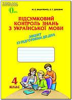 4 клас | Підсумковий контроль знань з української мови. | Вашуленко М. С.