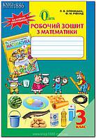 3 клас | Математика. Робочий зошит | Оляницька Л. В.