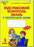 3 клас   Українська мова. Підсумковий контроль знань   Вашуленко М. С.