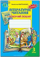 3 клас   Літературне читання. Робочий зошит   Мартиненко В. О.