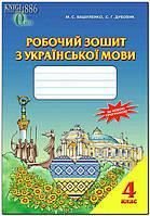 4 клас   Українська мова. Робочий зошит   Вашуленко М. С.