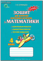 4 клас | Математика. Зошит для контролю навч. досягнень | Оляницька Л. В.