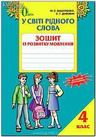 4 клас   У світі рідного слова. Зошит з розвитку мовлення   Вашуленко М. С.
