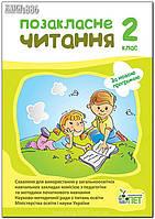 2 клас | Позакласне читання. | Настенко А. І.