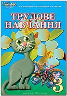 3 клас | Трудове навчання. Підручник | Сидоренко В. К.