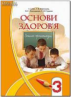 3 клас | Основи здоров'я. Зошит-практикум | Бех І. Д.