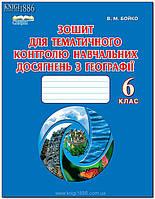 6 клас   Географія. Зошит для тематичного оцінювання   Бойко В. М.