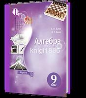 9 клас   Алгебра. Підручник (програма 2017)   Бевз Г. П.