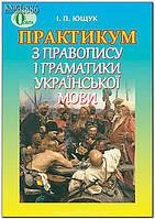 Практикум з правопису і граматики українськой мови. Посібник   Ющук І. П.