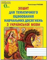 5 клас | Українська мова. Зошит для контролю навч. досягнень | Глазова О. П.