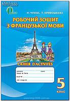 5 клас   Французька мова. Робочий зошит   Чумак Н. П.