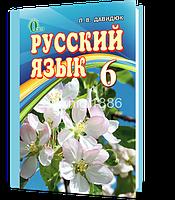 6 клас | Російська мова. Підручник (6-й рік навчапння) | Давидюк Л. В.