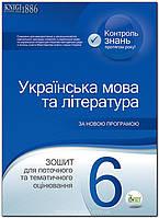 6 клас | Укр.мова та література. Зошит для тематичного оцінювання | Положий Т.М.