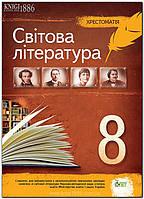 8 клас | Світова література. Хрестоматія | Косогова О. О.