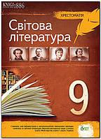 9 клас | Світова література. Хрестоматія | Андронова Л.Г.