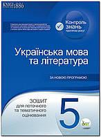 5 клас | Українська мова. Зошит для тематичного оцінювання | Положий Т. М.