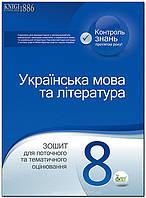 8 клас   Укр.мова та літ. Зошит для тематичного оцінювання (оновлена 2016)   Черсунова Н. І.