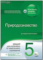 5 клас   Природознавство. Зошит для тематичного оцінювання   Кулініч О. М.