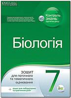 7 клас | Біологія. Зошит для тематичного оцінювання | Юрченко