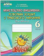 6 клас | Трудове навчання (для дівчат). Робочий зошит | Мачача Т. С.