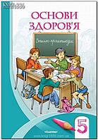 5 клас | Основи здоров'я. Робочий зошит | Бех І. Д.